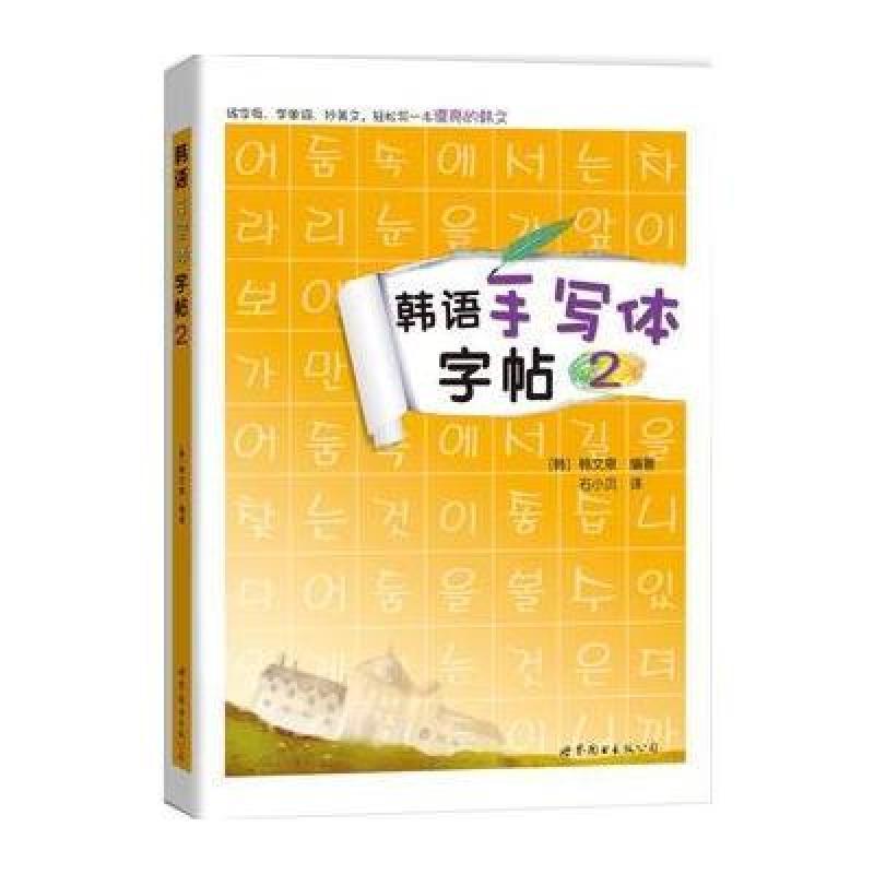 《韩语手写体字帖2》〔韩〕韩文泉【摘要 书评 在线】