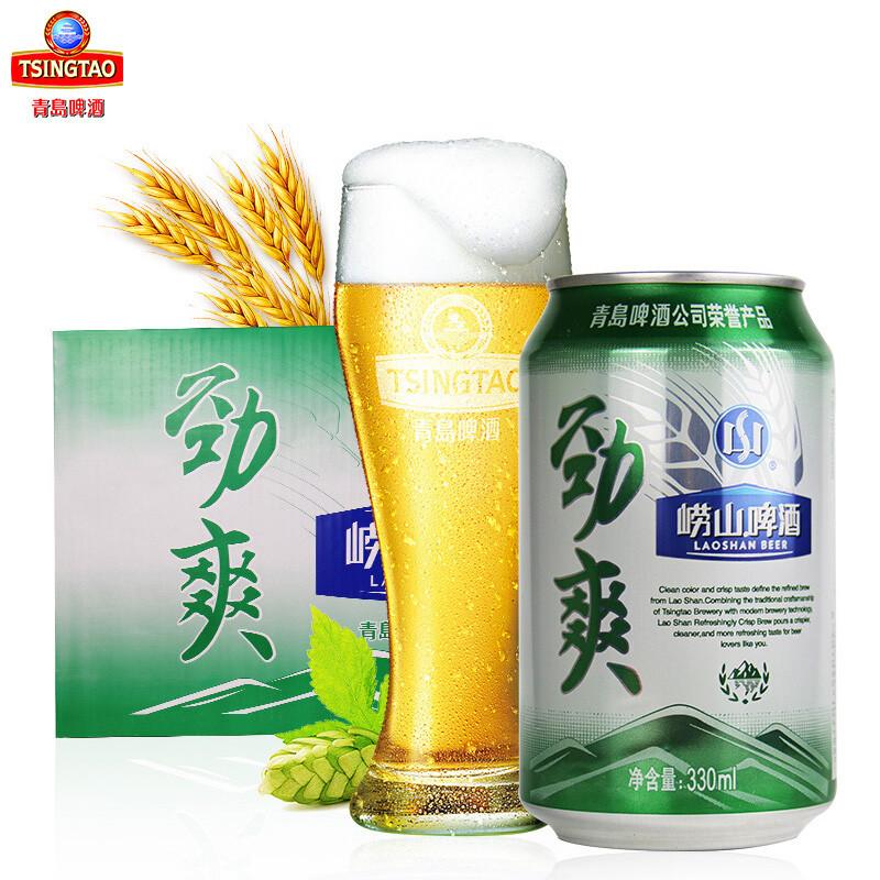 青岛啤酒(tsingtao) 崂山劲爽小听易拉罐 8度 330ml*24罐 箱装小罐