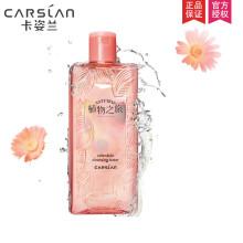 CARSLAN卡姿兰卸妆油保湿补水控油平衡深层清洁舒缓粉面部各种肤质 金盏花卸妆水 200 ml