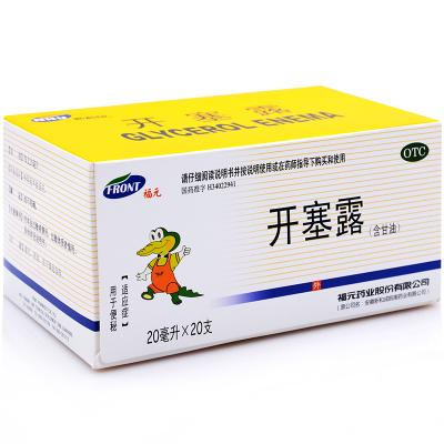 易下 開塞露(含甘油)20ml*20支 便秘潤腸通便