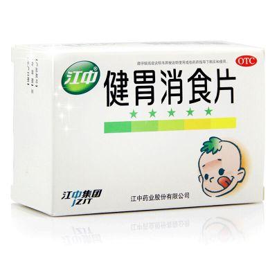 江中 健胃消食片(兒童)72片 健胃消食食積 小兒消化不良