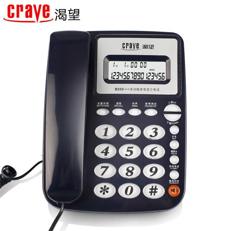 渴望 电话机 b255 固定电话 座机 办公家用 来电显免电池 双接口 蓝色