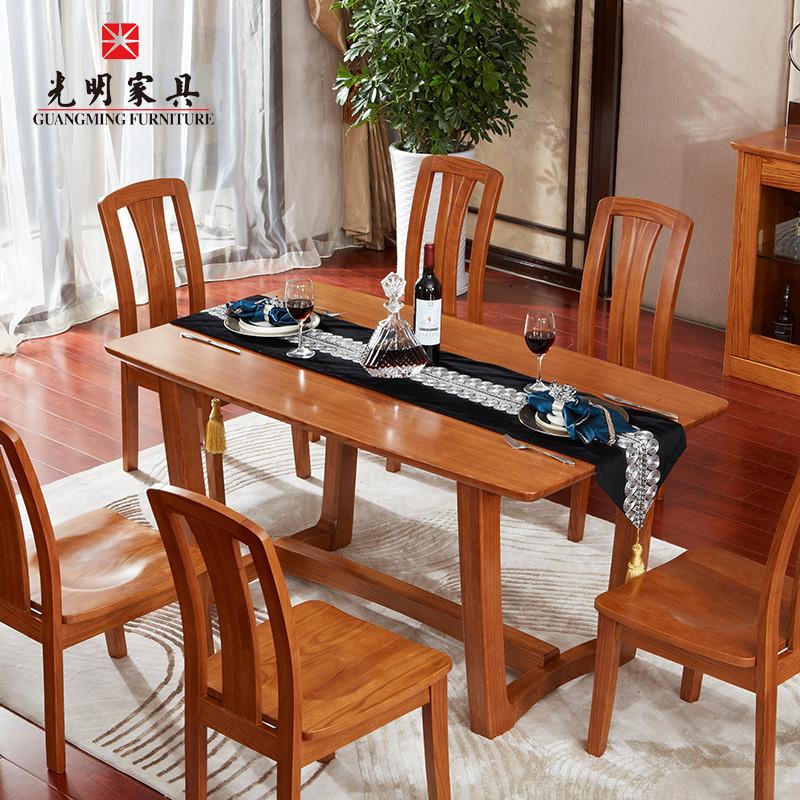 光明家具红橡木餐桌椅套装1.5米实木餐桌简约现代餐厅