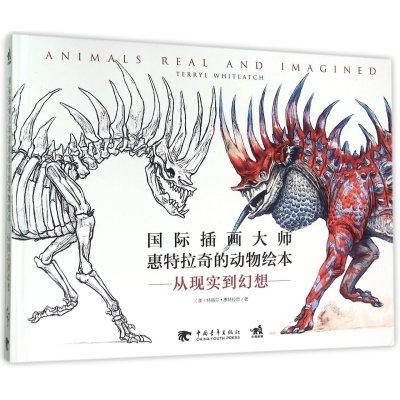 国际插画大师惠特拉奇的动物绘本(从现实到梦想)(精) (美)特丽尔