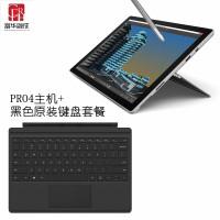 【套餐】微软 Surface Pro 4【 i7 16G 256G 预装Win10 中文版】+ Pro4黑色原装键盘盖.