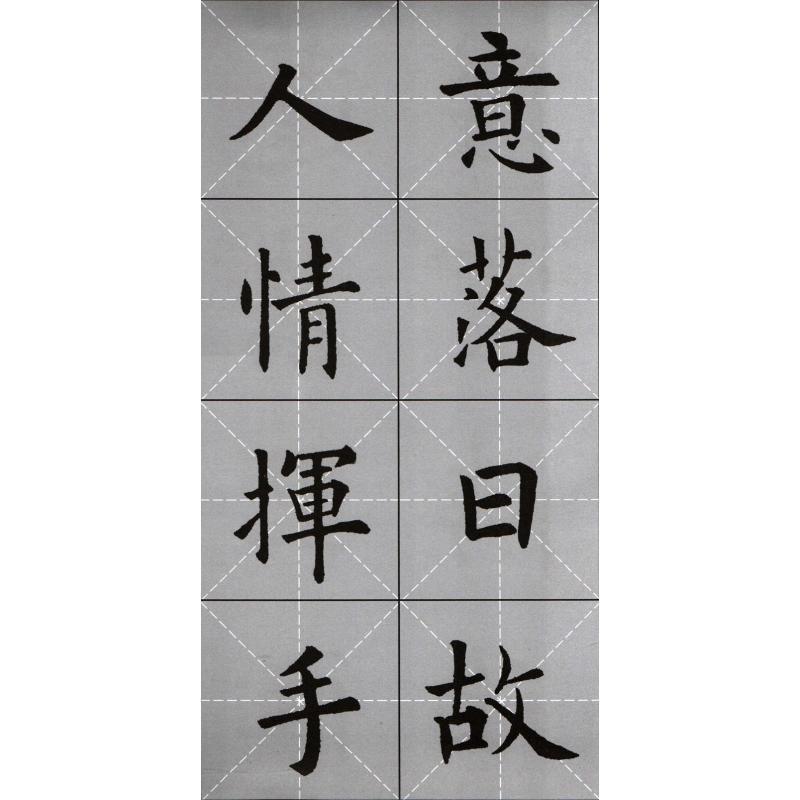 欧体集字古诗:欧阳询九成宫醴泉铭图片