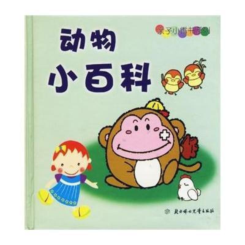 动物小百科——亲子小香书系列