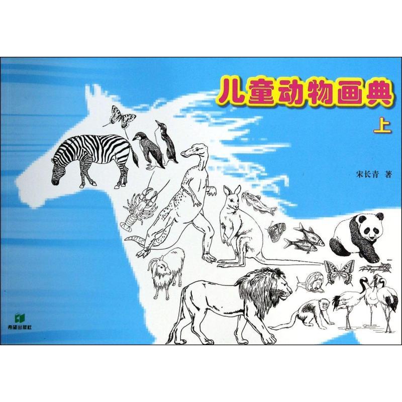 装饰与图案设计动物画,,老虎。