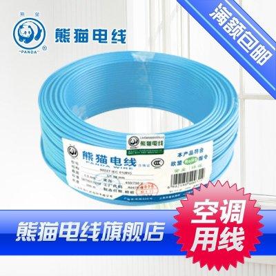 熊猫电线 BV4平方(蓝色 50米)铜芯线单芯铜线 线缆 家用电线空调 电缆