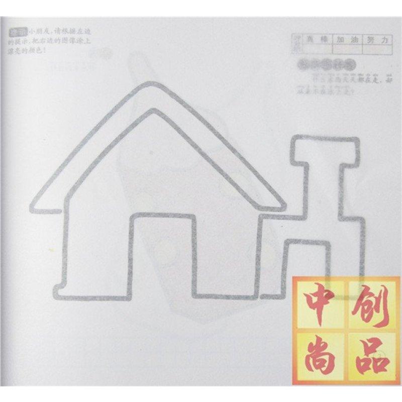 宝宝学画画全12册 一二笔画简笔画入门基础动物卡通汽车风景植物蔬菜