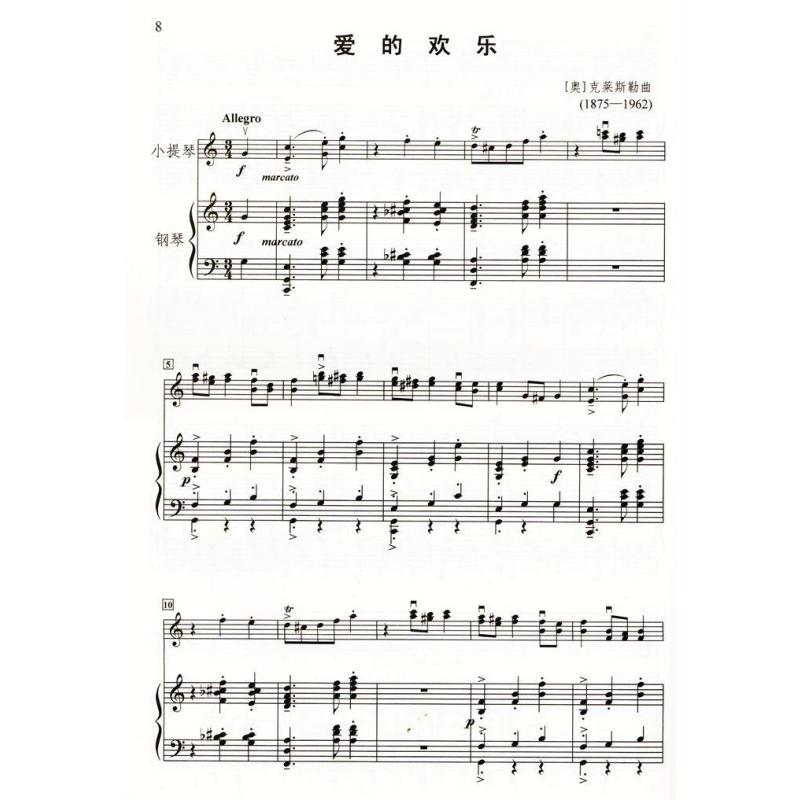 外国小提琴曲新编3