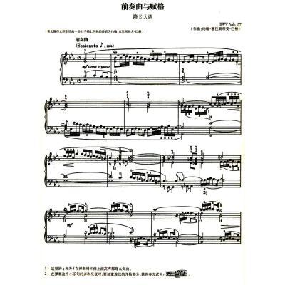 巴赫 前奏曲与赋格曲集