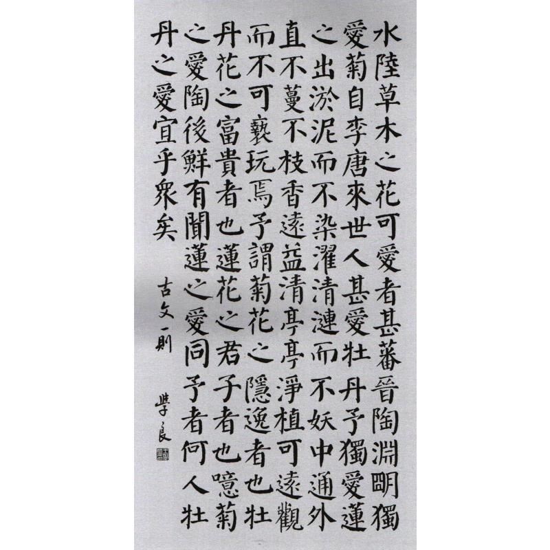 颜体集字古文:颜勤礼碑图片