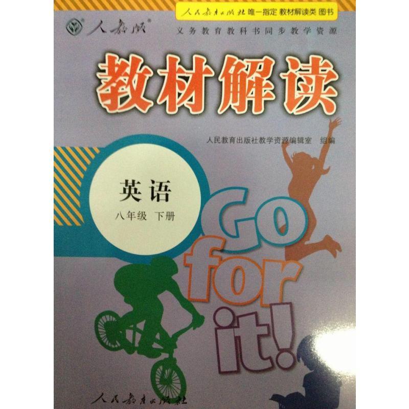 教材解读英语八年级下册 人教版