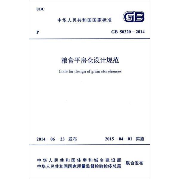 粮食平房仓设计规范:gb 50320-2014