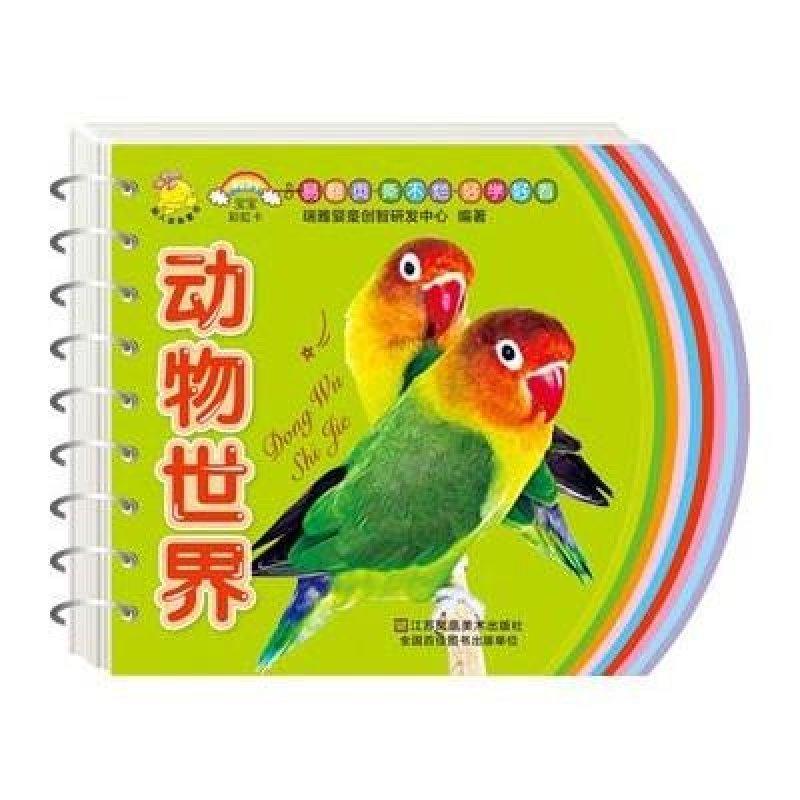 宝宝彩虹卡 动物世界
