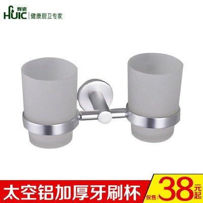 辉瓷 太空铝 双杯套装 牙刷杯架 情侣漱口杯太空铝牙刷架 涑口杯