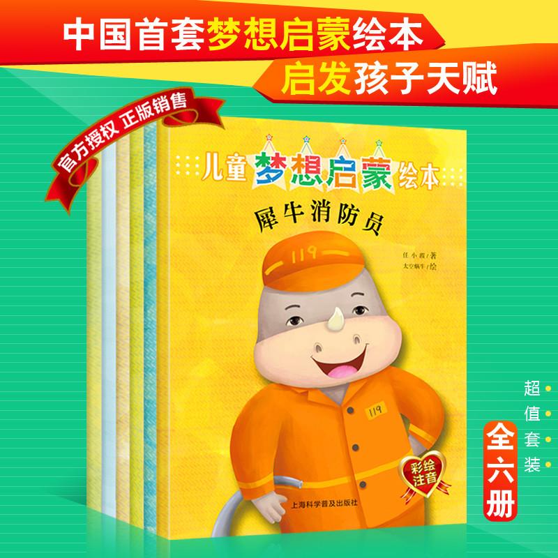 全6册】幼儿园宝宝早教儿童职业梦想启蒙绘本故事书籍0-2-3-4-5-6-7