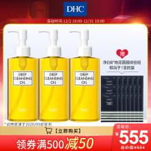【官方直售】DHC 橄榄卸妆油(L)3瓶组 200mL*3 深层清洁改善黑头角质卸妆液
