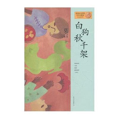 莫言作品系列:白狗秋千架