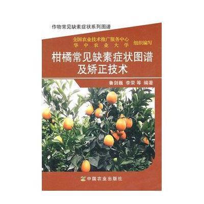 柑橘常見缺素癥狀圖譜及矯正技術
