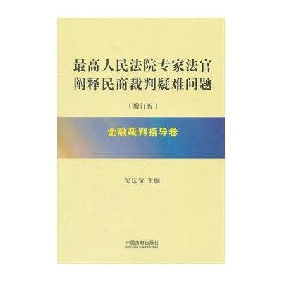 人民法院專家法官闡釋民商裁判疑難問題(增訂版)—金融裁判指導卷