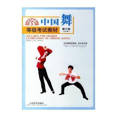 中國舞等級考試教材:第十級(少年)