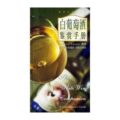 白葡萄酒鑒賞手冊——鑒賞與品味系列