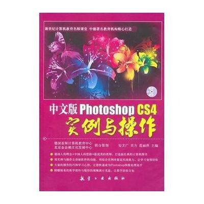 中文版Photoshop CS4實例與操作(附光盤1)