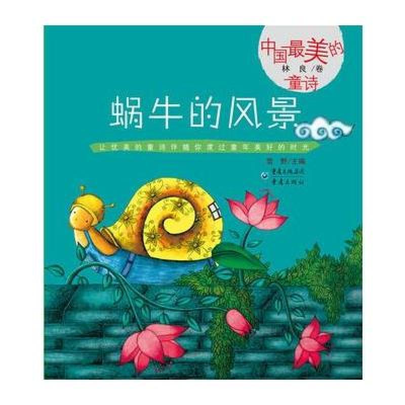 林良卷:蜗牛的风景