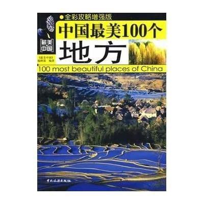 中國最美100個地方(全彩攻略增強版)