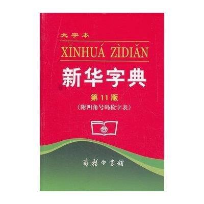 新華字典(第11版大字本)