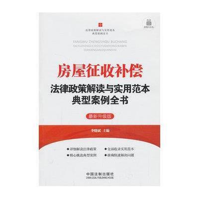 房屋征收補償法律政策解讀與實用范本典型案例全書——法律政策解讀與實用范本典型案例全書