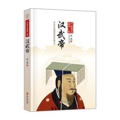 中國歷史人物:漢武帝