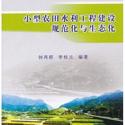 小型農田水利工程建設規范化與生態化