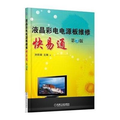 液晶彩電電源板維修快易通(第3版)