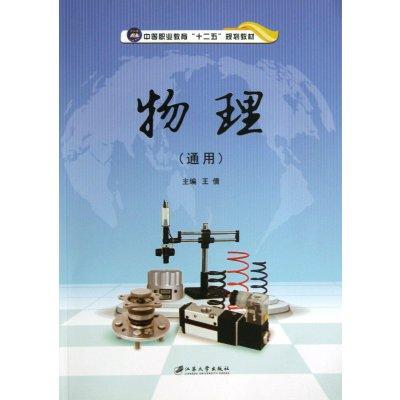物理(通用中等職業教育十二五規劃教材)