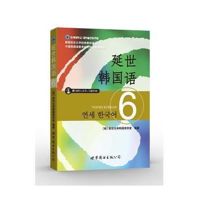 123 延世韓國語6(含MP3光盤)