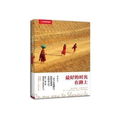 中國國家地理旅途相約--最好的時光在路上
