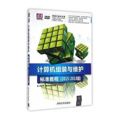 清華電腦學堂:計算機組裝與維護標準教程(2015-2018版)