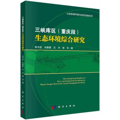 123 三峽庫區(重慶段)生態環境綜合研究