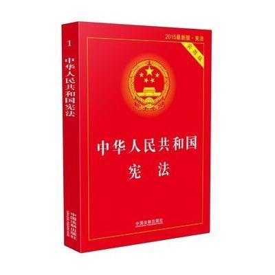 憲法實用版(2015版)