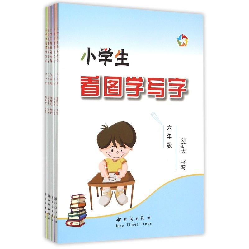 《小学生看图学寄宿(一套装-六小学年级共6册写字武汉年级图片