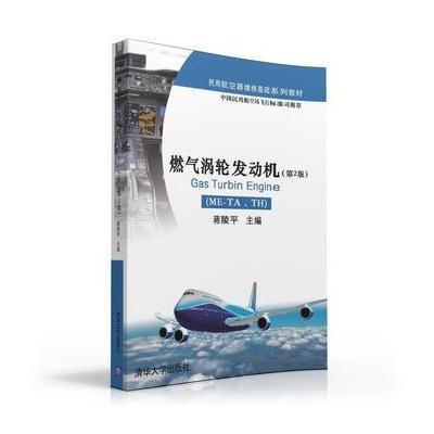 燃氣渦輪發動機(ME-TA、TH)(第2版)