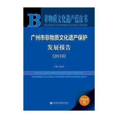 123 非物質文化遺產藍皮書:廣州市非物質文化遺產保護發展報告(2016)