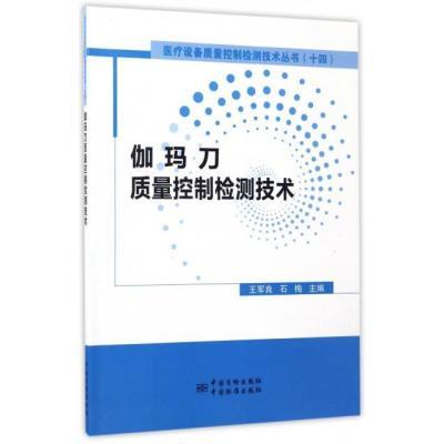 123 伽瑪刀質量控制檢測技術/醫療設備質量控制檢測技術叢書