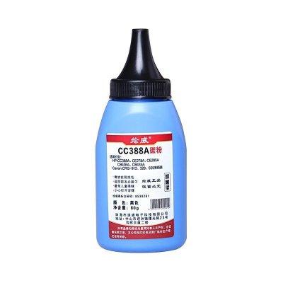 绘威适用HP88A打印机墨粉HP1007 M1136 P1108 m1213nf HP388A碳粉