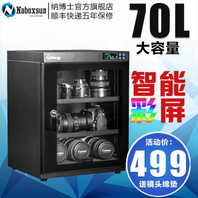 相机防潮箱 纳博士CDD-70防潮箱 70升防潮柜全自动干燥箱单反镜头大号电子干燥柜