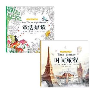 童话梦境全2册 减压涂鸦填色本手绘涂色书引领涂色书风潮一本探索奇境