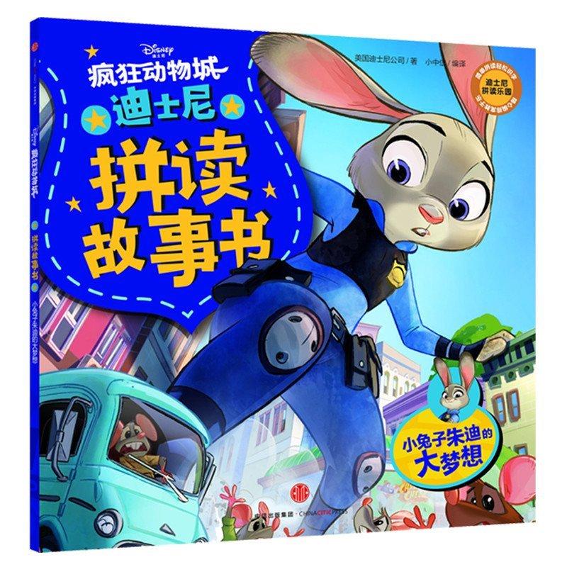 现货 疯狂动物城全套共4册 迪士尼拼读故事书籍 小兔子朱迪的大梦想